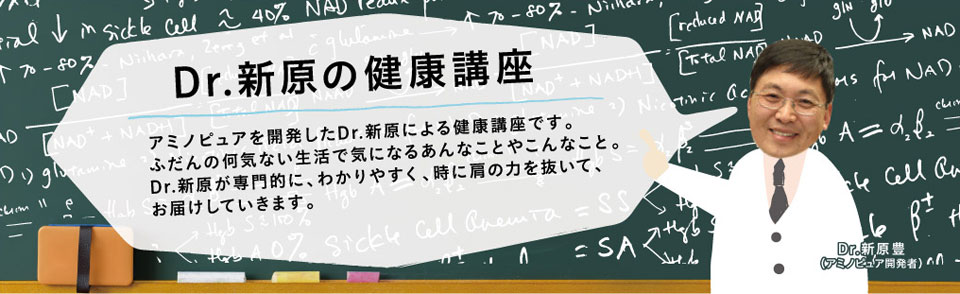 Dr.新原の健康講座